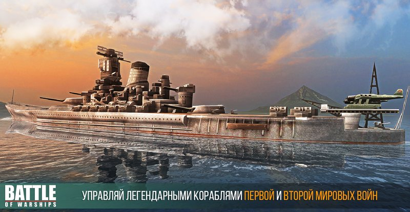 Battle of Warships на ПК