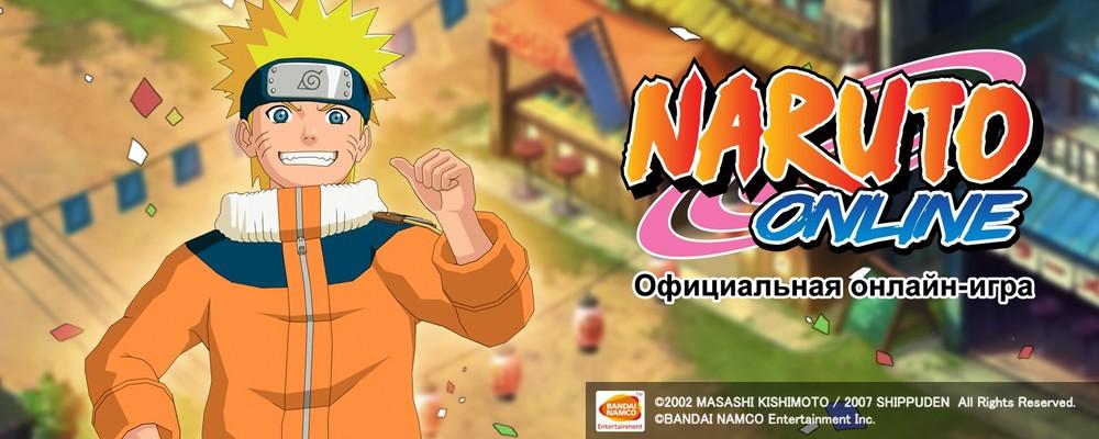 Naruto Online гайды