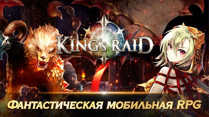 Kings Raid гайд по игре