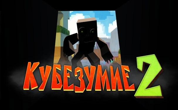 Скачать игру Кубезумие 2 на компьютер