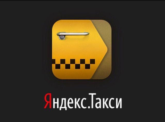 Как отменить заказ в Яндекс Такси