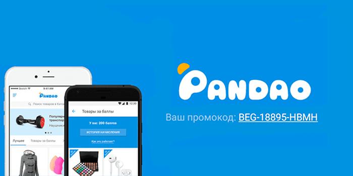 Промокоды для Пандао на баллы 2018
