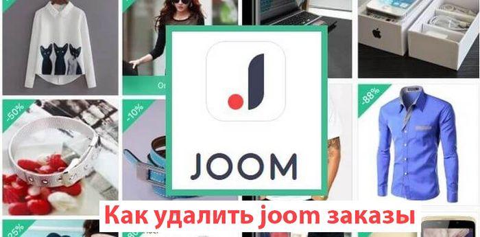 Как удалить завершенные заказы на Joom