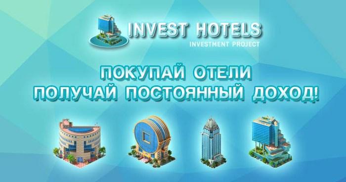 Invest Hotels игра с выводом денег