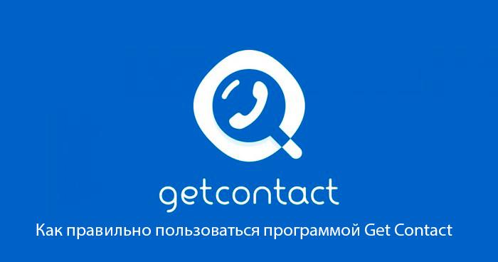 Приложение Get Contact