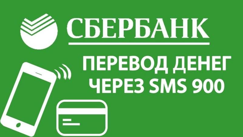 Перевод денег через SMS 900 Сбербанк
