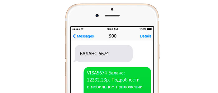 Проверка баланса через СМС