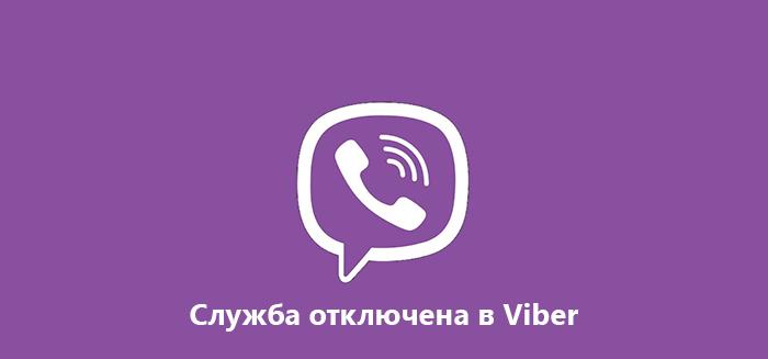 Служба отключена в Viber