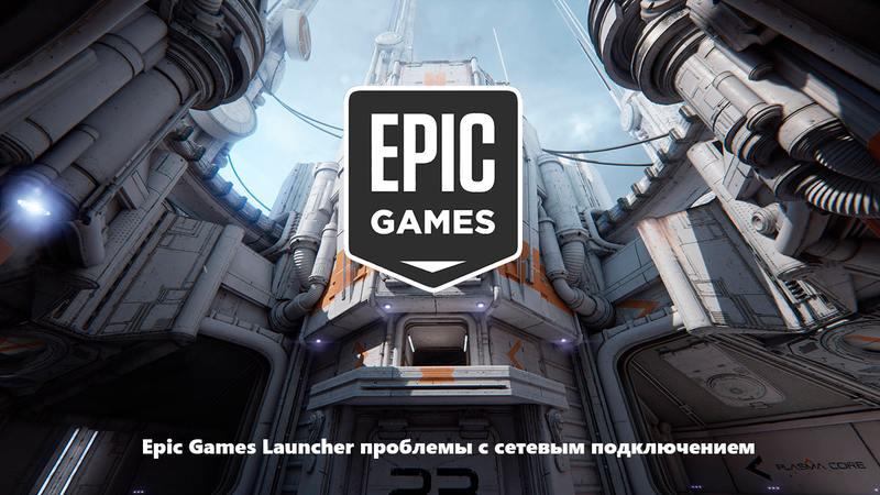 Epic Games Launcher проблемы с сетевым подключением