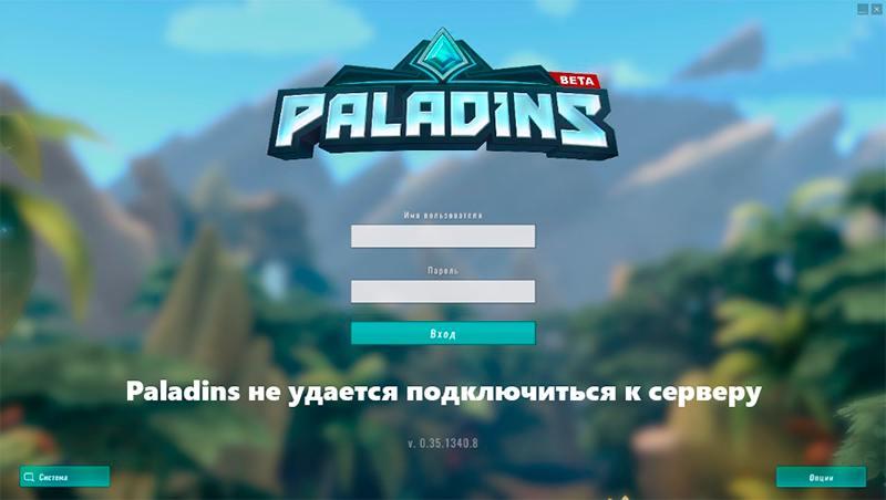 Paladins не удается подключиться к серверу