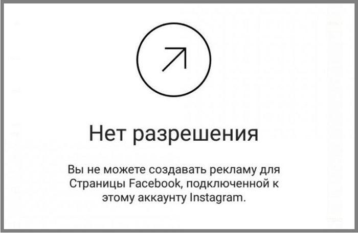 Вы не можете создавать рекламу для страницы Facebook, подключенной к аккаунту Instagram