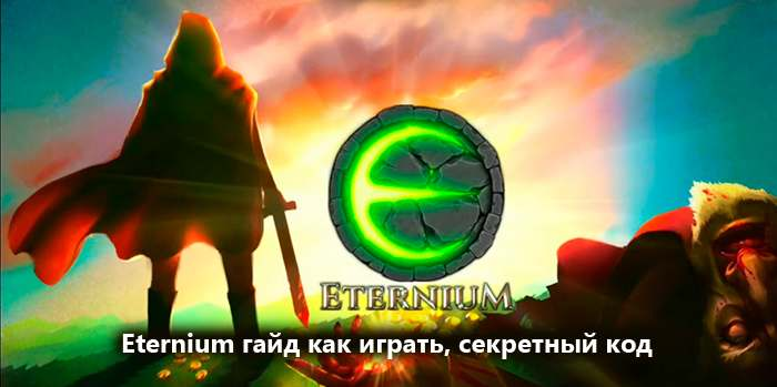 Eternium гайд как играть, секретный код