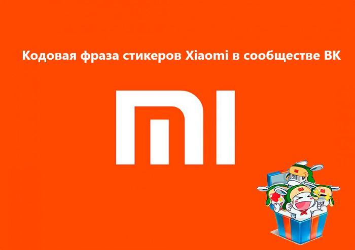 Кодовая фраза стикеров Xiaomi в сообществе ВК