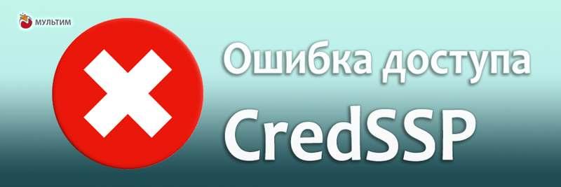 Причиной ошибки может быть исправление шифрования CredSSP - Решение