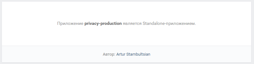Privacy-Production ВК - что это
