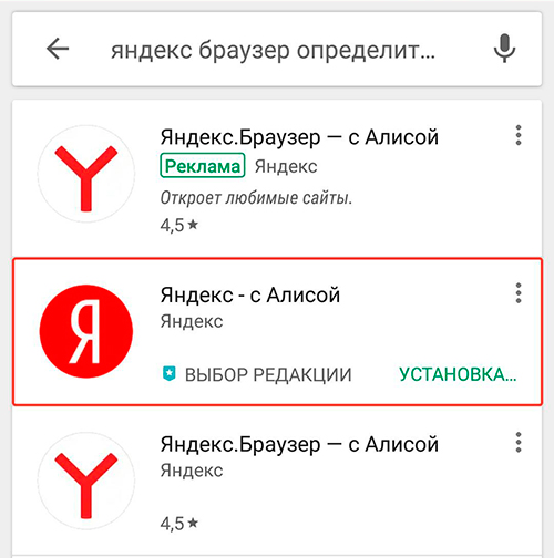 Google Play Яндекс - с Алисой