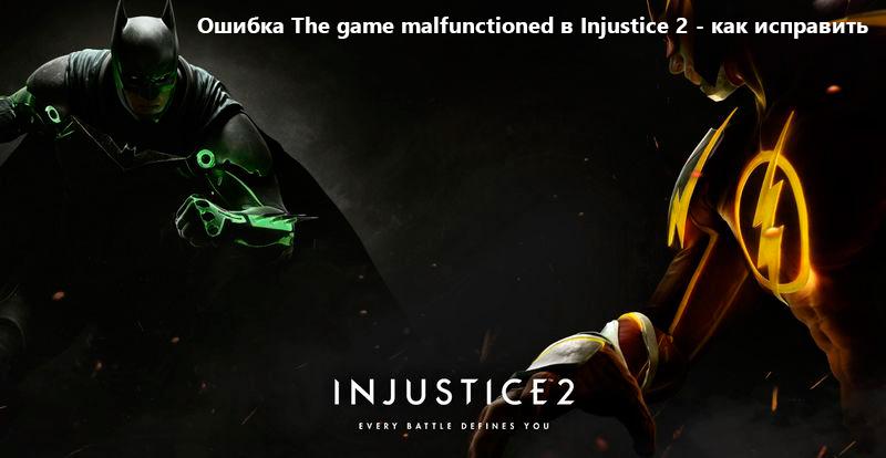 Ошибка The game malfunctioned в Injustice 2 - как исправить