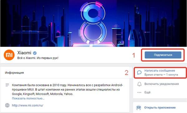 Официальное сообщество Xiaomi в Вконтакте