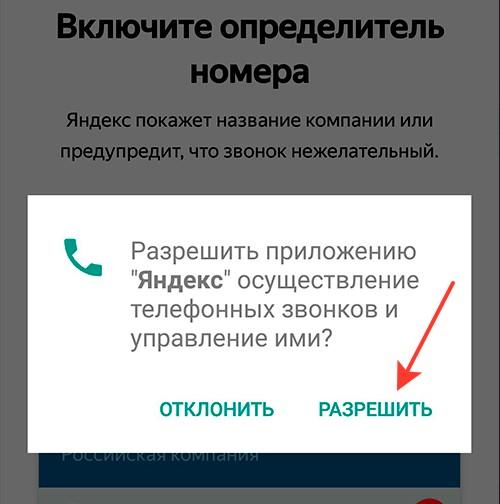 Разрешите приложению доступ к Яндекс