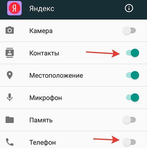 Включите ползунки, как указано на скриншоте