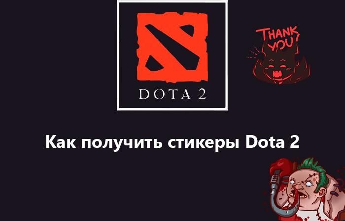Как получить стикеры Dota 2