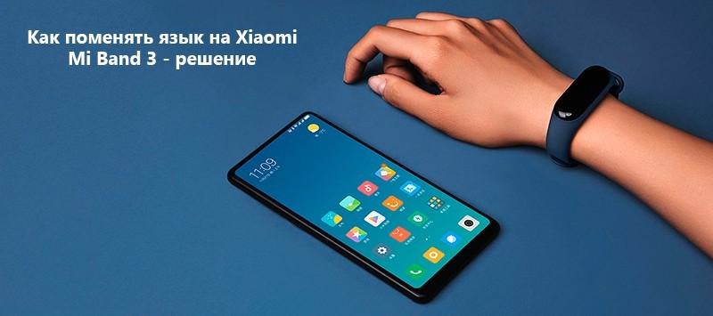 Как поменять язык на Xiaomi Mi Band 3 - решение