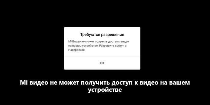 Mi видео не может получить доступ к видео на вашем устройстве