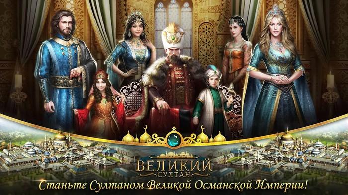 Великий султан все секреты