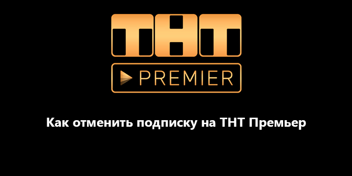 Как отменить подписку на ТНТ Премьер