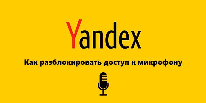 Как разблокировать доступ к микрофону в Яндекс