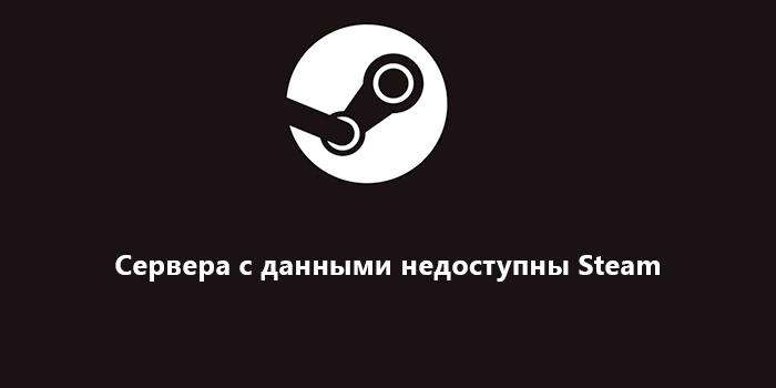 Сервера с данными недоступны Steam