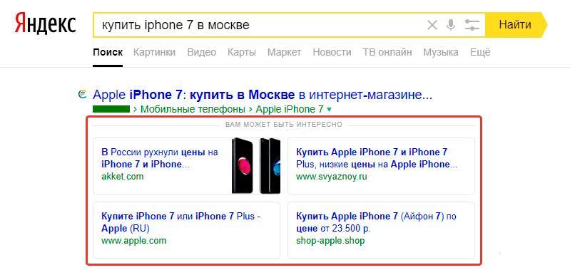 Как убрать «Вам может быть интересно» в Яндекс