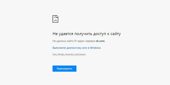 Не удалось найти IP-адрес сервера сайта