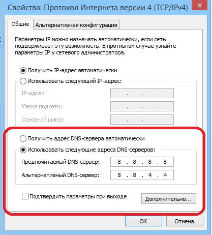 Обновление параметров DNS