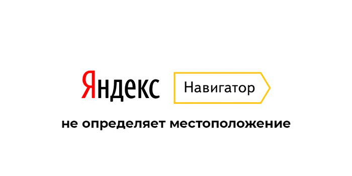 Яндекс навигатор не определяет местоположение