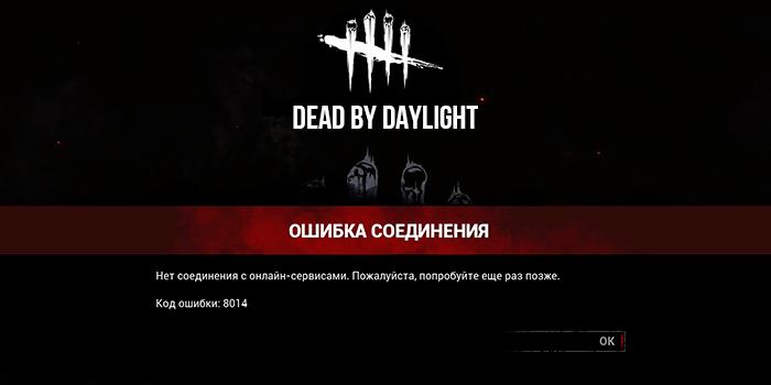 Dead by Daylight код ошибки 8014