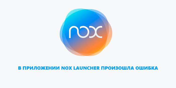 В приложении Nox Launcher произошла ошибка