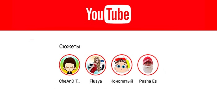 YouTube сюжеты