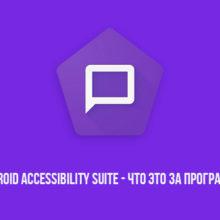 Android Accessibility Suite — что это за программа