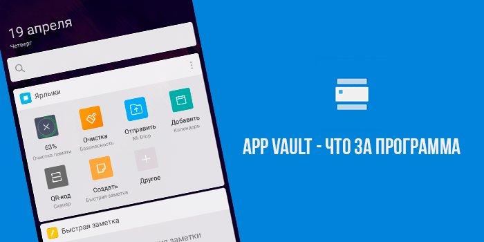 App Vault Xiaomi