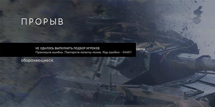 Battlefield 5 код ошибки 34601