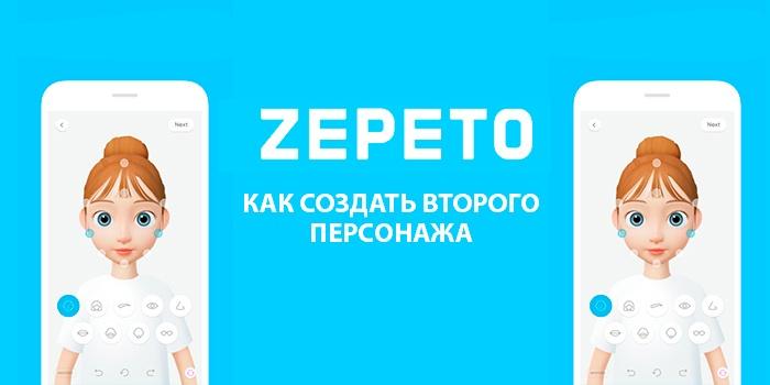 Как создать второго персонажа в Zepeto