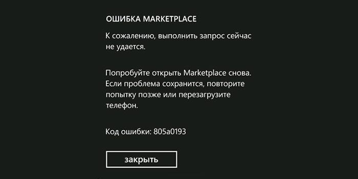 Код ошибки 805a0193 Windows Phone