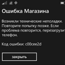 Код ошибки магазина c00cee2d на Lumia — как исправить