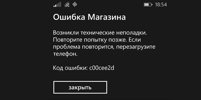 Код ошибки магазина c00cee2d