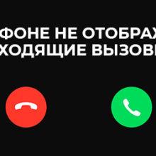 Почему на телефоне не отображаются входящие вызовы?