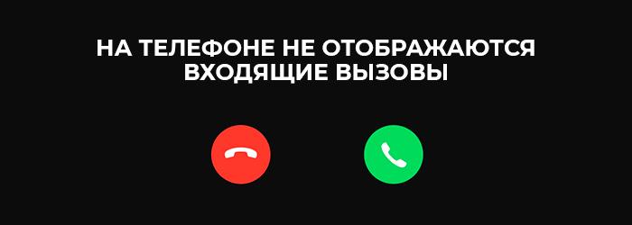 На телефоне не отображаются входящие вызовы