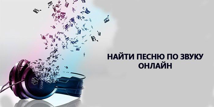Найти песню по звуку