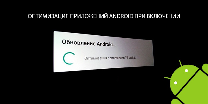 Оптимизация приложений 1 из 1 при включении Android — как убрать