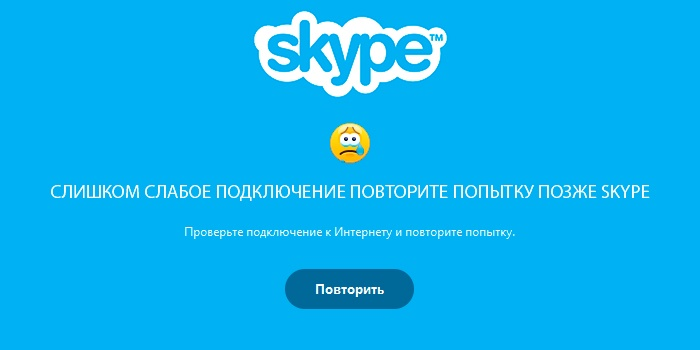 Слишком слабое подключение повторите попытку позже Skype